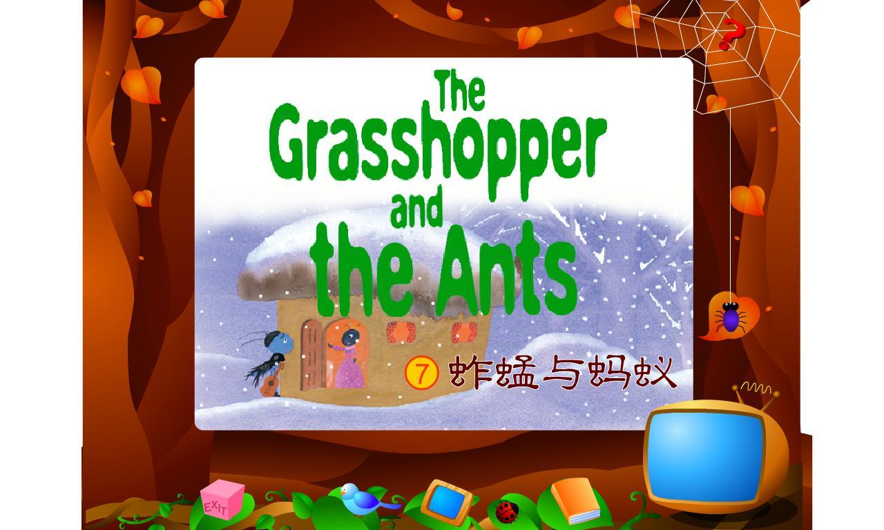 蚱蜢和蚂蚁.JPG