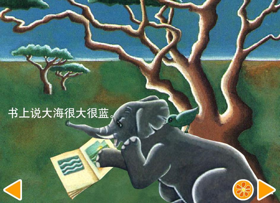 小象大男孩历险记.JPG