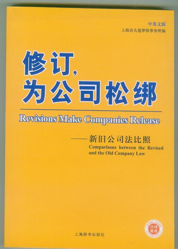 公司法1.jpg