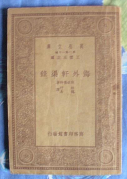 林琴南4.JPG