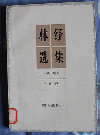 林琴南7.JPG