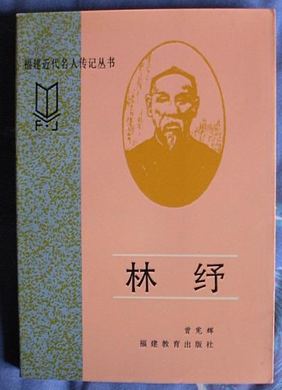 林琴南6.JPG