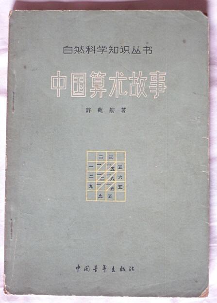 许莼舫1.jpg