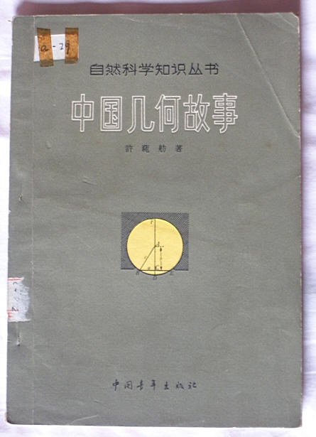 许莼舫2.jpg