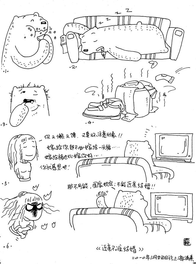 近亲不结婚 副本.jpg