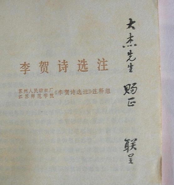 李贺4.JPG