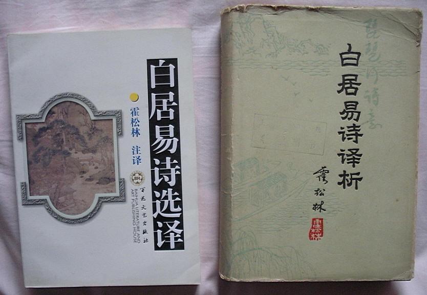 白居易4.JPG