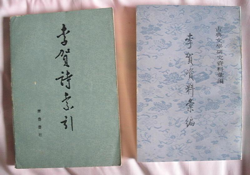 李贺2.JPG