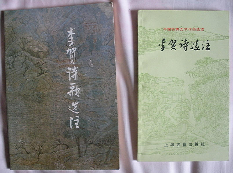 李贺5.JPG