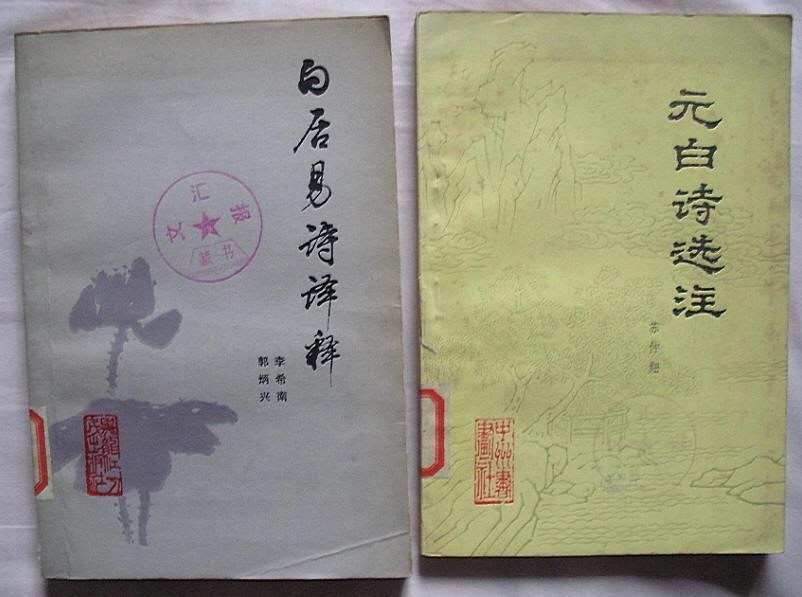 白居易2.JPG