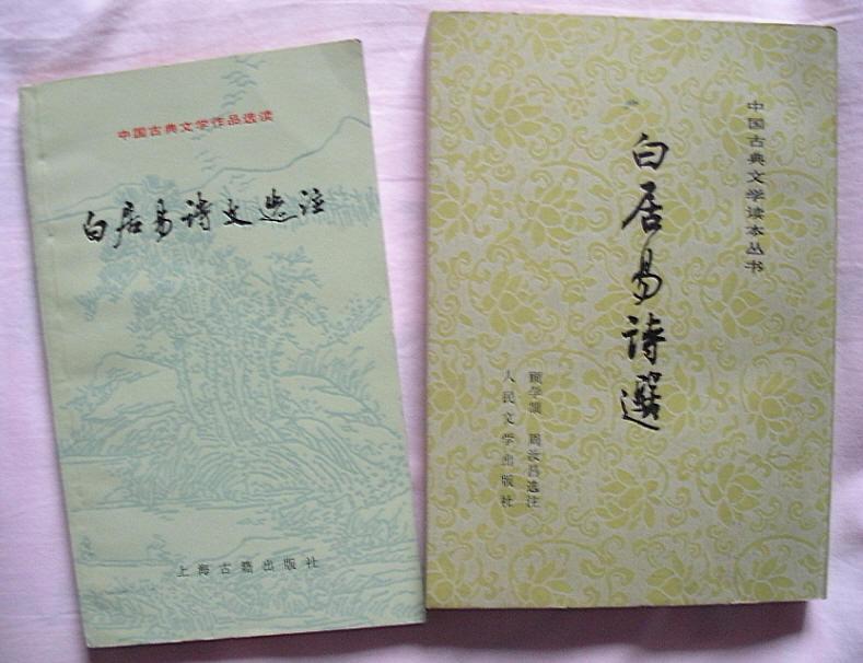 白居易3.JPG
