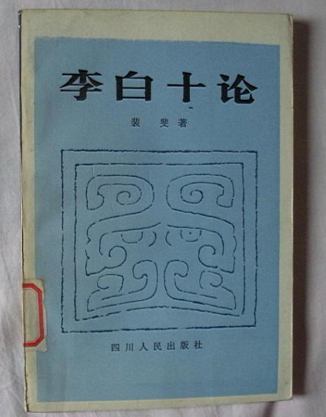 李白6.JPG