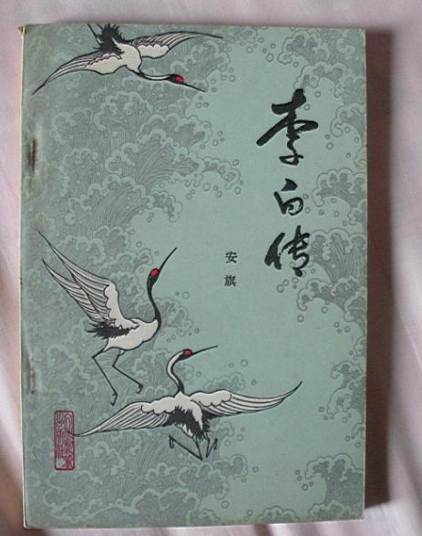 李白11.JPG