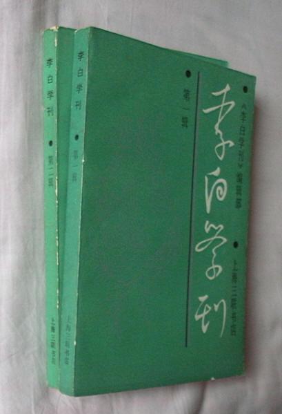 李白3.JPG