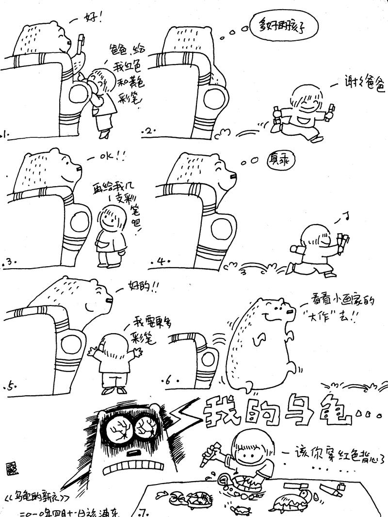 乌龟的新衣 副本.jpg