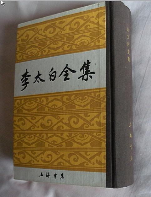 李白2.JPG