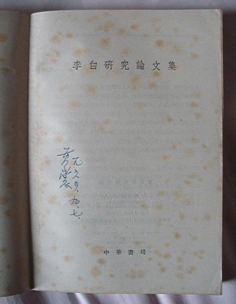 李白16.JPG
