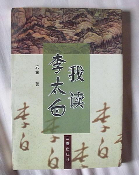 李白10.JPG