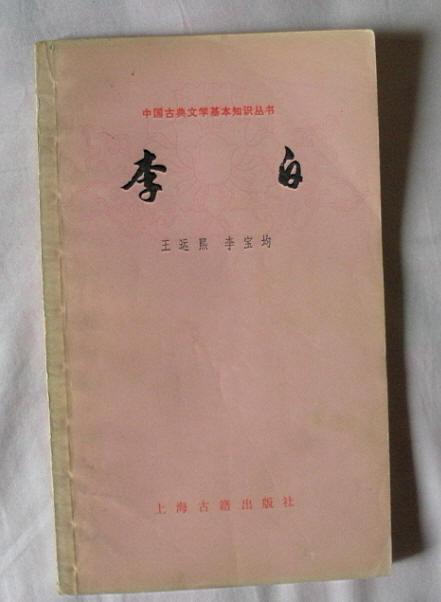 李白32.JPG