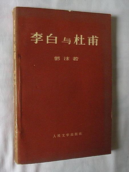李白30.JPG