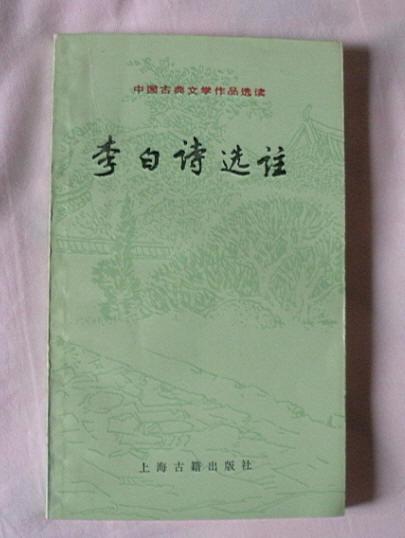 李白28.JPG