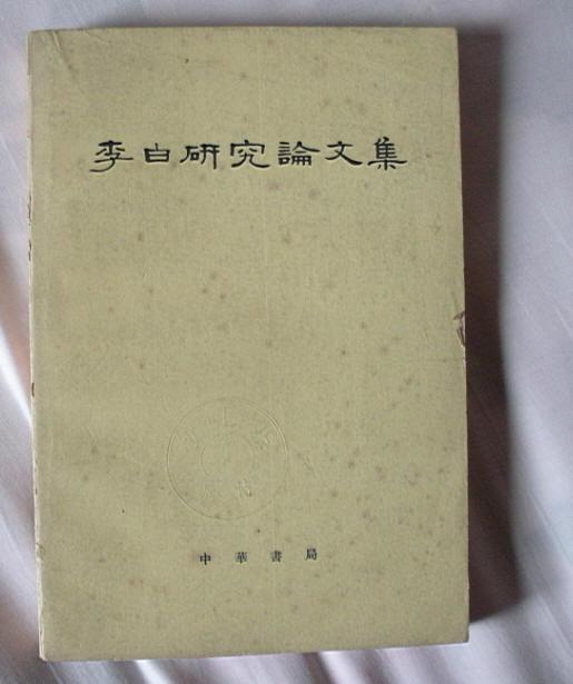 李白15.JPG