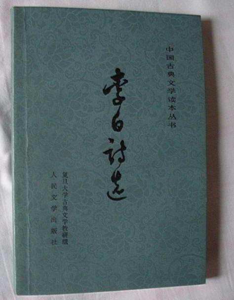 李白21.JPG