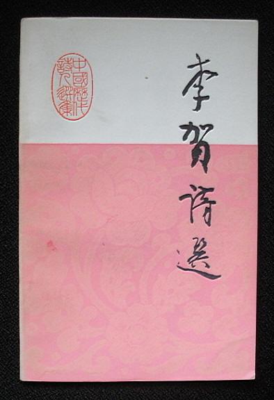 李贺12.JPG