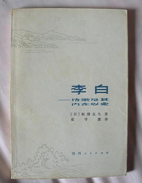 李白13.JPG