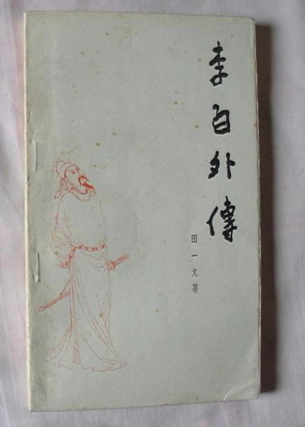 李白25.JPG