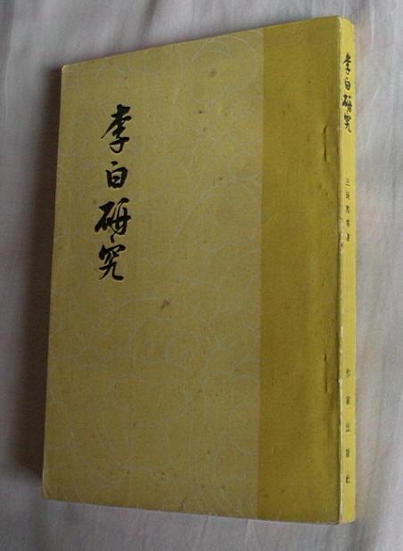 李白4.JPG