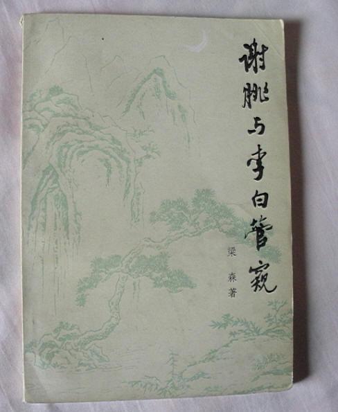 李白19.JPG
