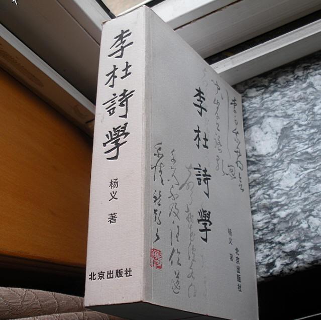 李白29.JPG