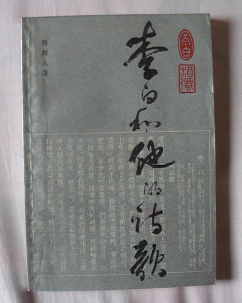 李白5.JPG