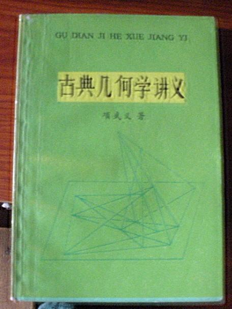 几何基础6.jpg