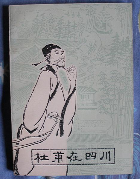 杜甫10.JPG