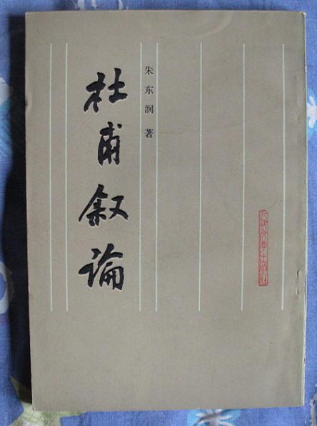 杜甫23.JPG