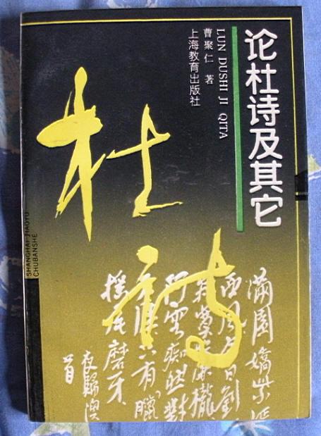 杜甫22.JPG