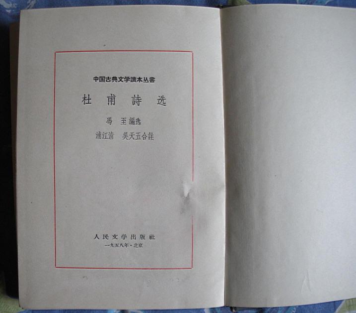 杜甫48.JPG