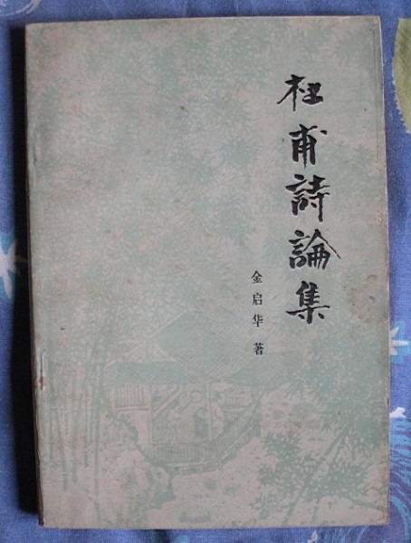 杜甫37.JPG