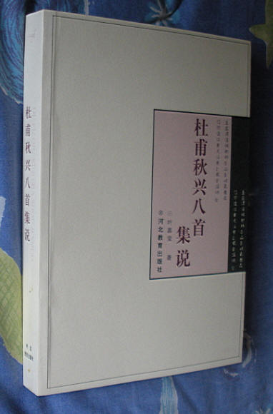 杜甫30.JPG