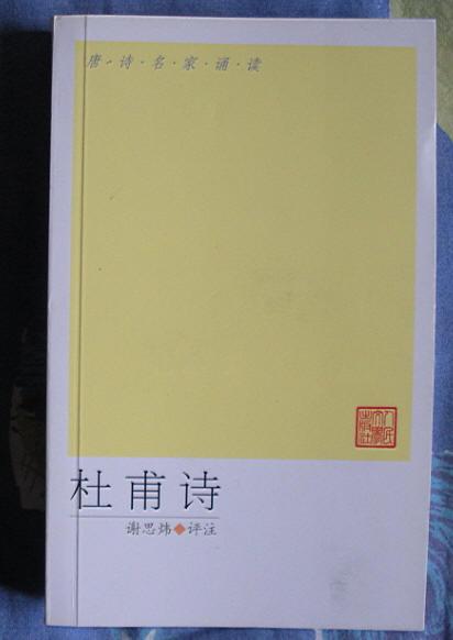 杜甫56.JPG