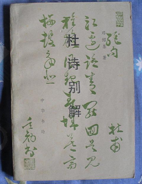 杜甫25.JPG