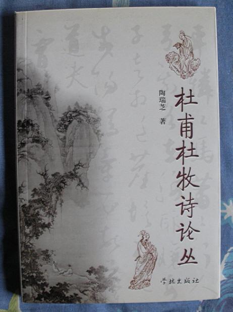 杜甫39.JPG