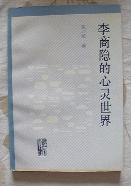 李商隐24.JPG