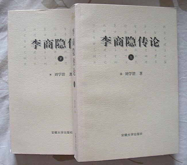 李商隐18.JPG