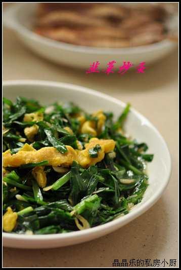 韭菜炒蛋.jpg