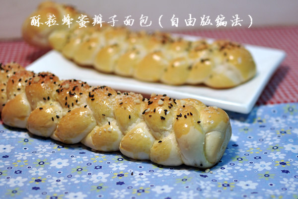 酥粒蜂蜜辫子面包.jpg