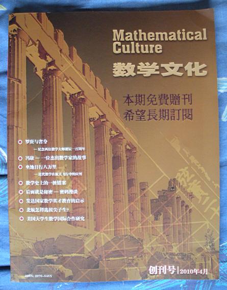 数学文化3.jpg