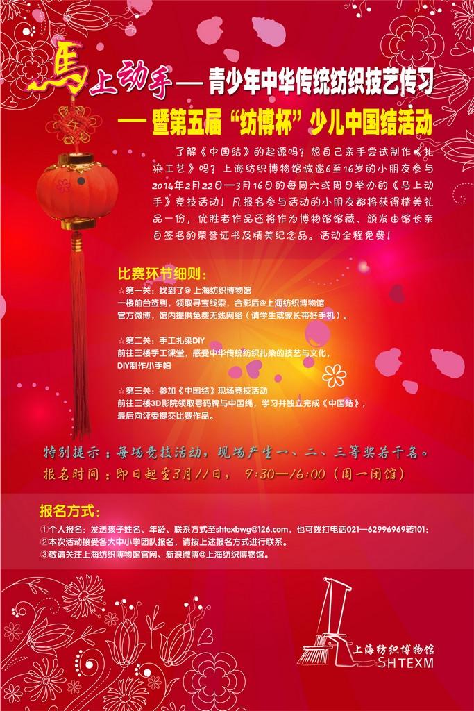 中国结DIY活动-第五届-写真布-120-180mm.jpg